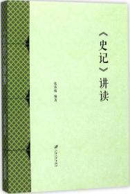 清仓处理! 《史记》讲读张苏榕9787568405768江苏大学出版社