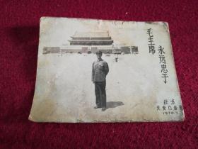 文革老照片:远忠于毛主席(1970年北京天安门留影)