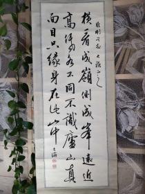《 真 》宁书伦 天津 书协理事  行书 苏轼诗