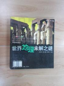 中国地理未解之谜世界地理未解之谜