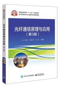 光纤通信原理与应用(第3版)