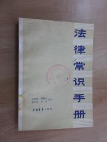 法律常识手册