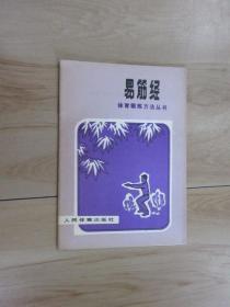 易筋经 (体育锻炼方法丛书)