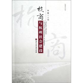 杭商与杭州社会建设