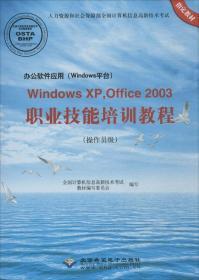 办公软件应用(Windows平台)Windows XP,Office2003职业技能培训教程