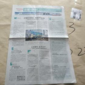 中国冶金报副刊2016-4.8,存8版