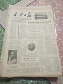 山西日报1962年8月11日(4开四版);高平积极增产日用必需品;刘家镇大面积改良红壤