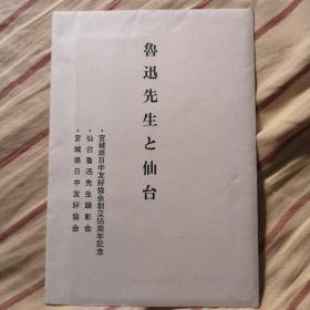 明信片:(日本)宫城县日中友好协会创立55周年纪念-鲁迅先生与仙台(8张全)