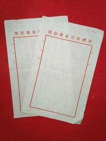 故纸犹香◆早期信笺之十五:(民国)胡礼仲房家用信笺 二张
