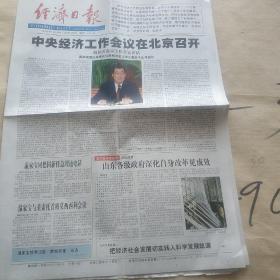 经济日报2005-12-2,存8版