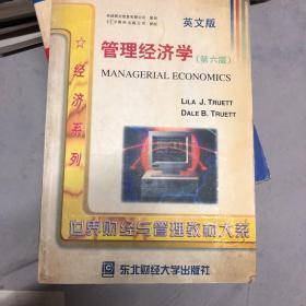 管理经济学:英文版 第六版