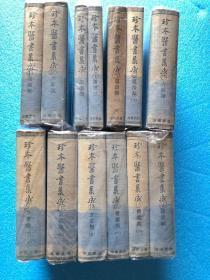 民国25年初版 \\\\布面精装 《珍本医书集成》全套14册,现存13本合售, 缺第八册 )