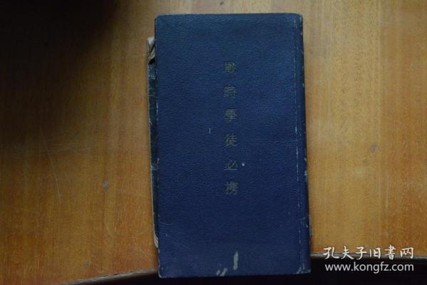 日文原版  昭和十七年(1942年)版《战时学徒必携》  日本教学局校阅  二战日本学生手册  内容多为日本与战时其他国家的战书、条约等