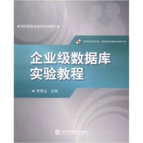 企业级数据库实验教程