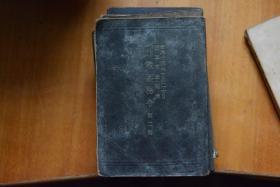 日文原版  昭和十三年(1938年)版《作战要务令》第二部  陆军省检阅济