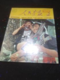 人民画报(1987/5)