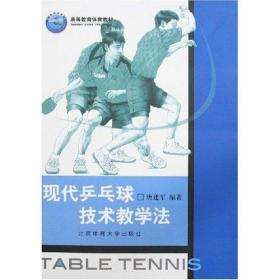 现代乒乓球技术教学法