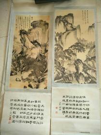 1984年四条屏挂画