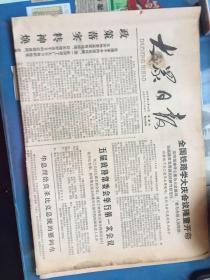 大众日报(1——4版)1978.4.16