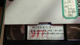 梅兰芳金奖大赛(二)【一盘录像带】