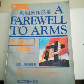 海明威作品集《永别了 武器》
