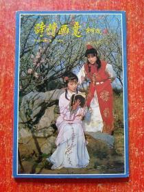 诗情画意·红楼梦之二·十二金钗【明信片11张】