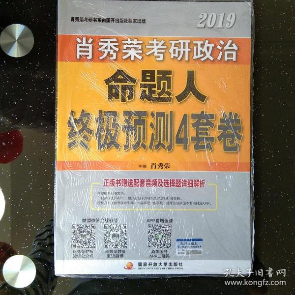 【三次发货】肖秀荣2020考研政治