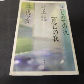 日文原版 はじめての夜 二度目の夜