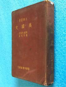 民国18年初版《美国史 》 (布面 精装 一厚册)