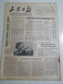 山西日报1962年5月4日(4开4版)(本报有破损)中国和巴基斯坦两国政府同意就边界问题进行谈判;富家滩矿增产节约努力完成国家计划