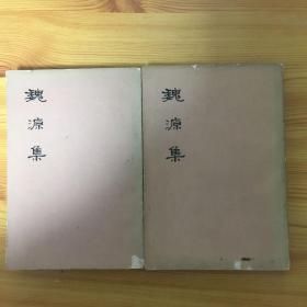 魏源集(全二册)
