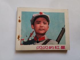 闪闪的红星(根据同名电影选编)【1975年1版1印】