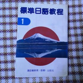 标准日语教程