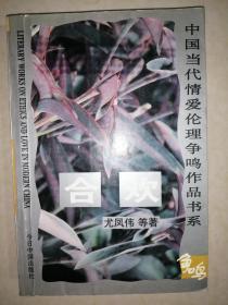 中国当代情爱伦理争鸣作品书系:合欢