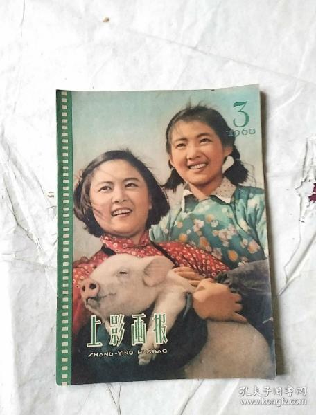 上影画报1960/3