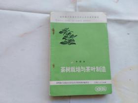 茶叶文献:茶树栽培与茶叶制造 中级本 1984年一版一印。有湖南黑茶初制、湖北老青茶初制、工夫茶初制、炒青绿茶初制等内容。