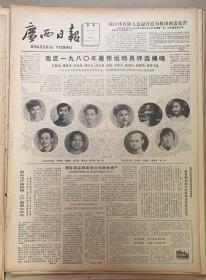 广西日报       1981年1月24日 1*我区1980年最佳运动员评选揭晓5元