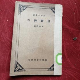 考碑教景 史地小丛书 商务印书馆1931年出版