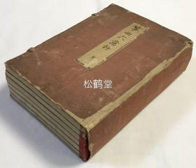 《筝曲大意抄》1套7册全,和刻本,明治36年,1903年版,有原函套,分别为表一,里二,中三,奥四,新曲弹变五,奥书六,附录等7册全,内含大量古筝筝谱,古代工尺谱之一种,如含有《天下太平》,《薄衣曲》,《明石曲》,《羽衣曲》,《雪月花曲》等,并含筝,琴,瑟,筑,击琴,阮等古乐器资料,古筝弹法介绍,大量古筝相关木版精美插图等,卷末并贴有乐器制造商广告卡片等,十分难得。