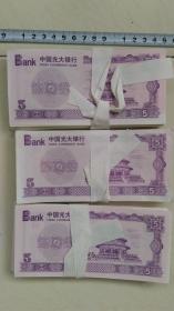 练功券-中国光大银行