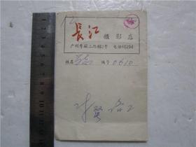 约七八十年代老相片袋 广州秀丽二路462号长江摄影店