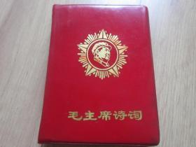 罕见大文革时期辽革站版《毛主席诗词》封面有毛主席军装木刻头像、内有毛主席插图、毛主席手书和革命圣地插图-尊E-4