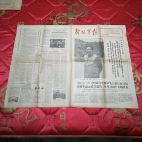 解放军报1976年1月2日报纸