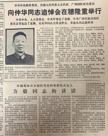 广西日报       1981年6月7日 1*向仲华同志追掉会在穗隆重举行。38元
