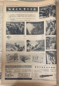 广西日报       1981年7月31日 1*南宁各界五千多人隆重集会,听取发卡上战斗英雄作报告。 66元