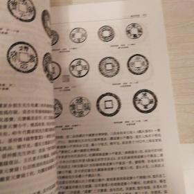 中华珍泉追踪录