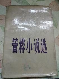 管桦小说选          湖南人民出版社