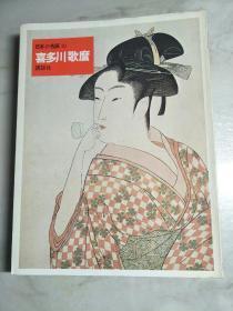 日本的名画10.喜多川歌麿(日本原版,厚铜版纸原色版,8开1册全)