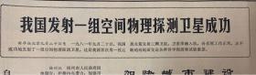 广西日报       1981年9月21日 1*我国发射一组空间物理探测卫星成功。15元