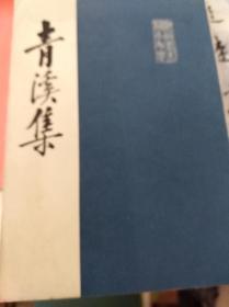 林习经著 诗文集《青溪集》  65年初版